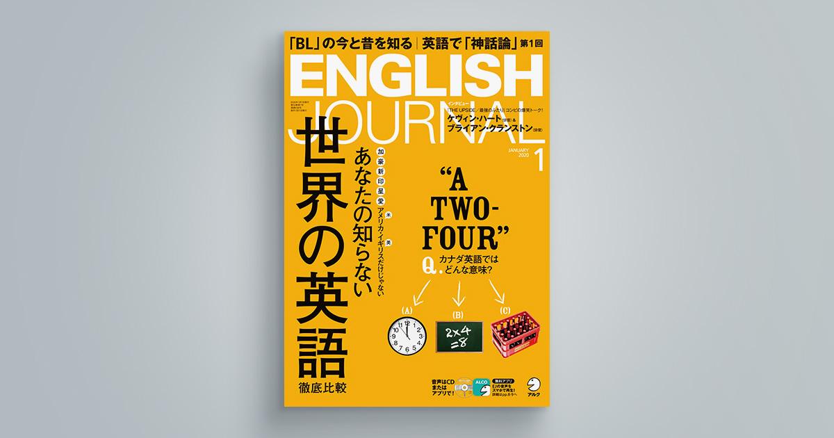 ENGLISH JOURNAL 2020年1月号