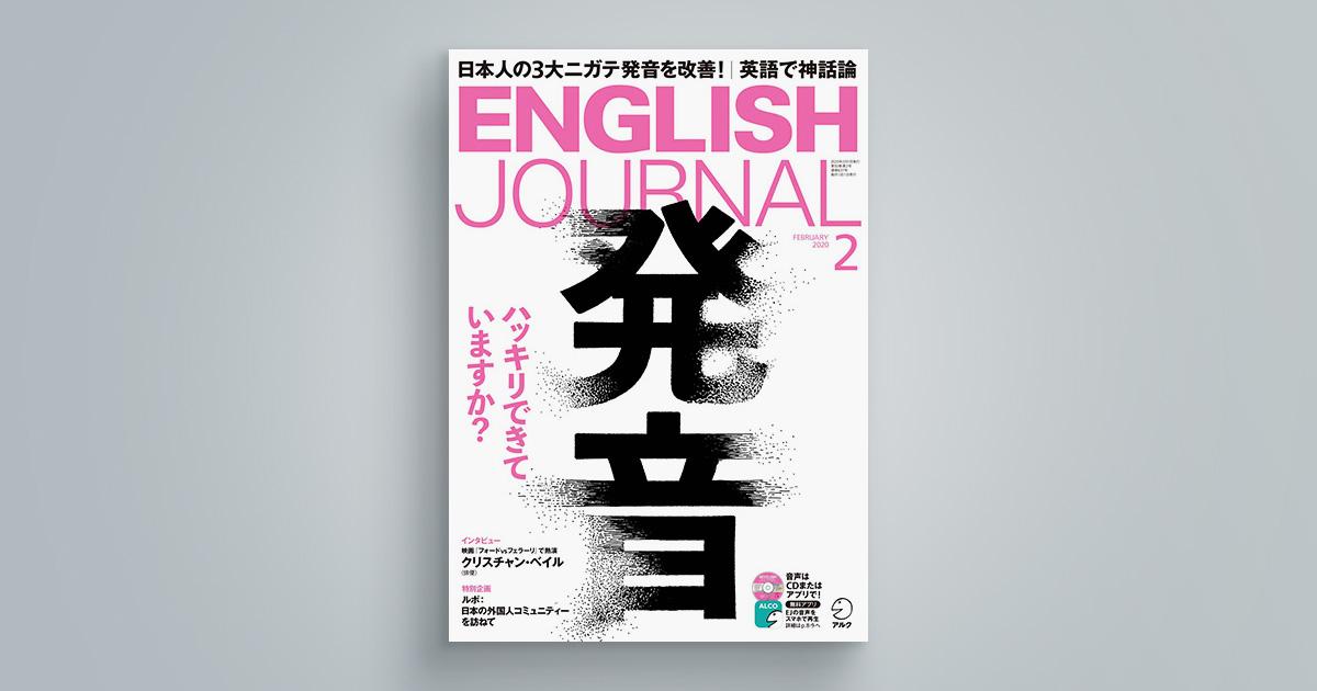 ENGLISH JOURNAL 2020年2月号