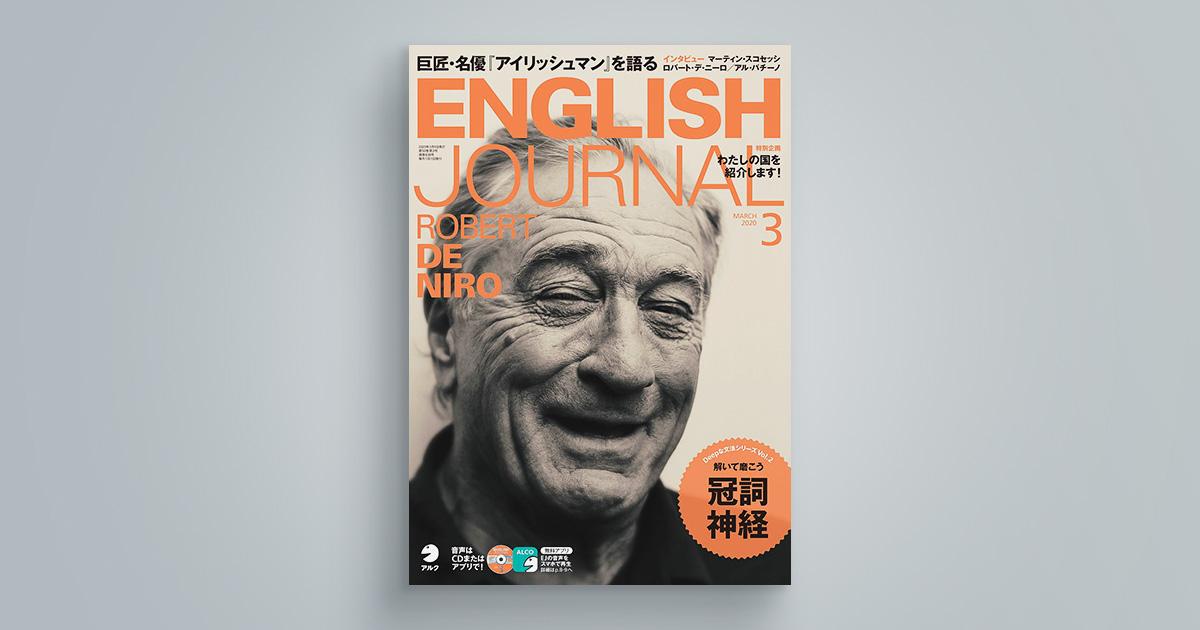 ENGLISH JOURNAL 2020年3月号
