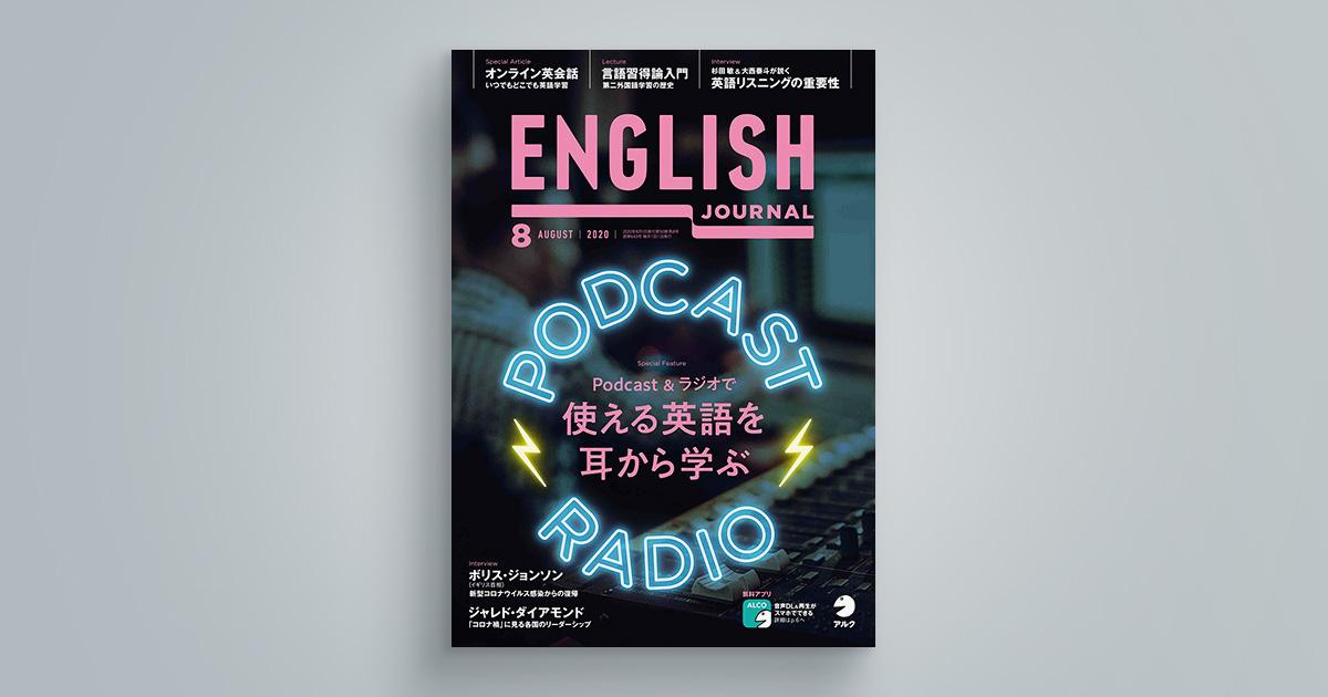 ENGLISH JOURNAL 2020年8月号