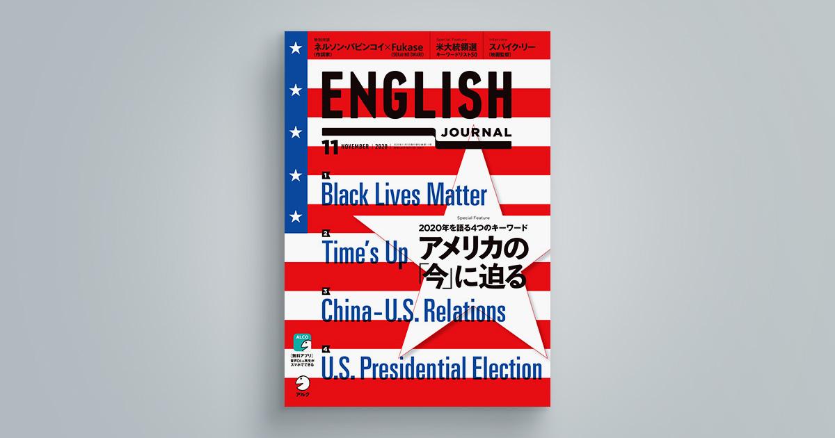 ENGLISH JOURNAL 2020年11月号