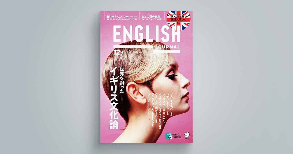 ENGLISH JOURNAL 2020年12月号