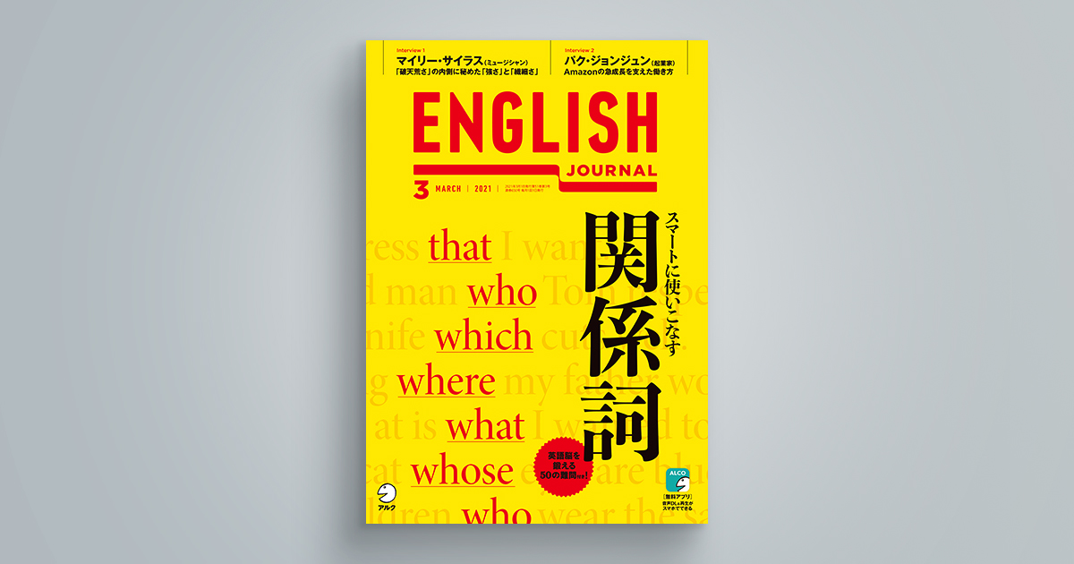 ENGLISH JOURNAL 2021年3月号