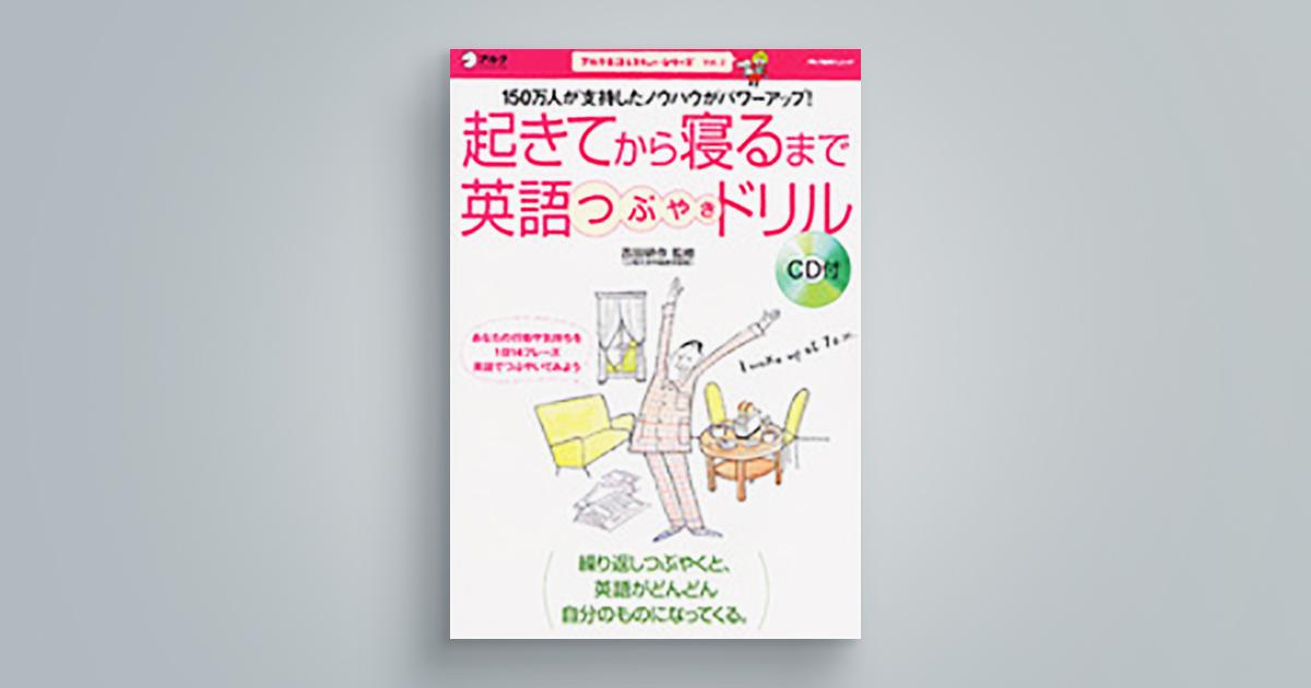 アルク英語レスキュー・シリーズVol. 2「起きてから寝るまで 英語つぶやきドリル」