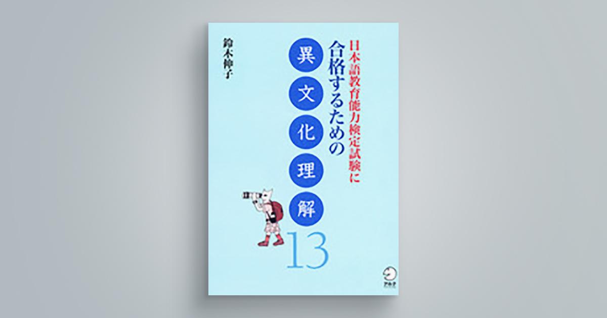 日本語教育能力検定試験に合格するための異文化理解13