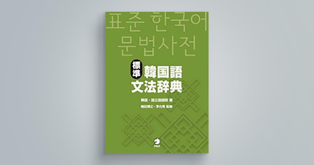標準韓国語文法辞典