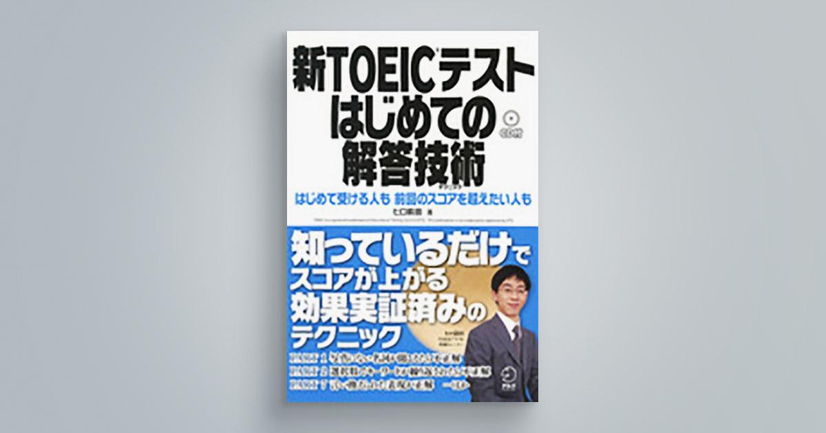 新TOEIC(R)テスト はじめての解答技術<テクニック>