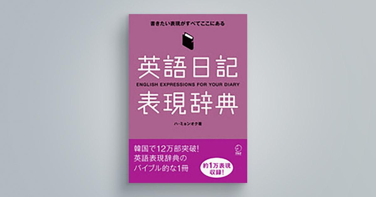 英語日記表現辞典