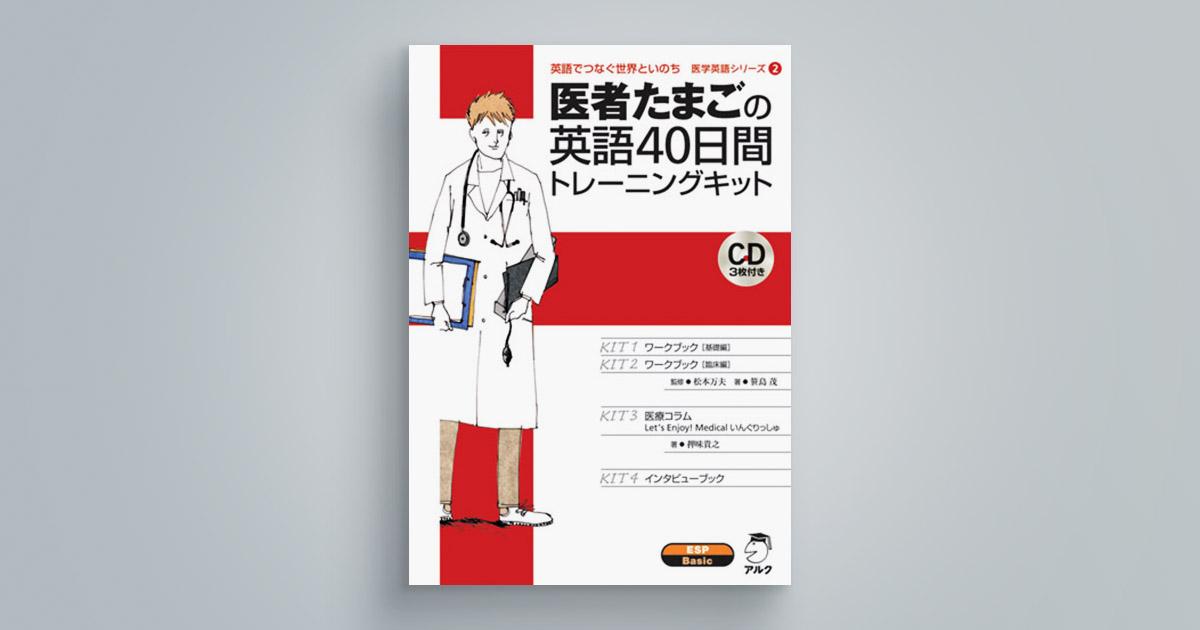 医者たまごの英語40日間トレーニングキット