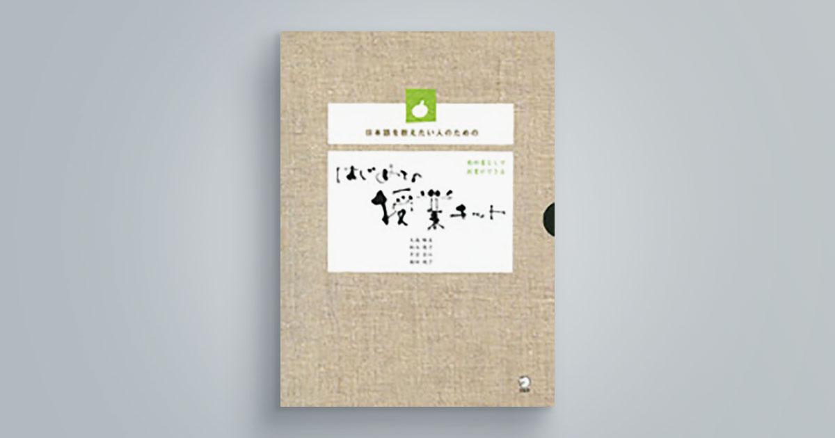 日本語を教えたい人のためのはじめての授業キット