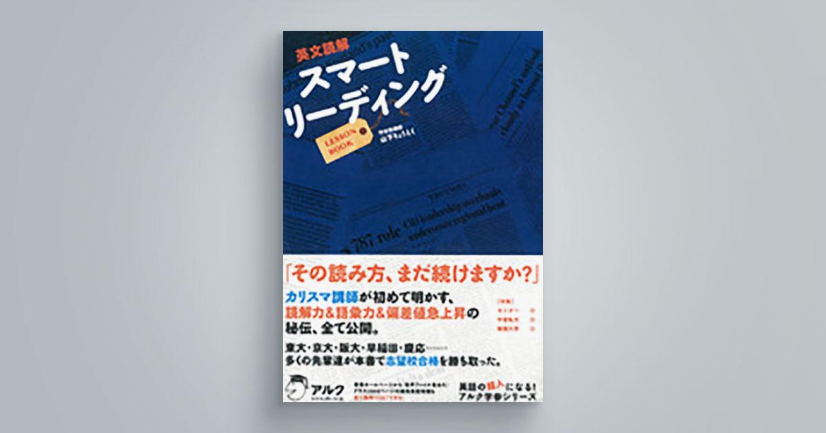 英文読解 スマートリーディング LESSON BOOK