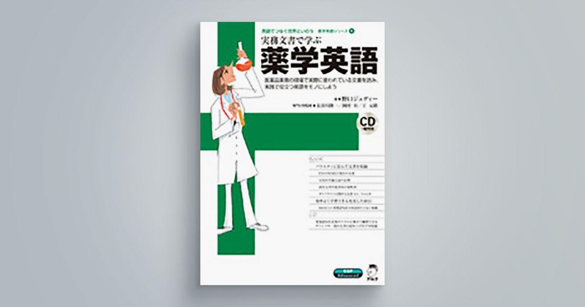 実務文書で学ぶ薬学英語