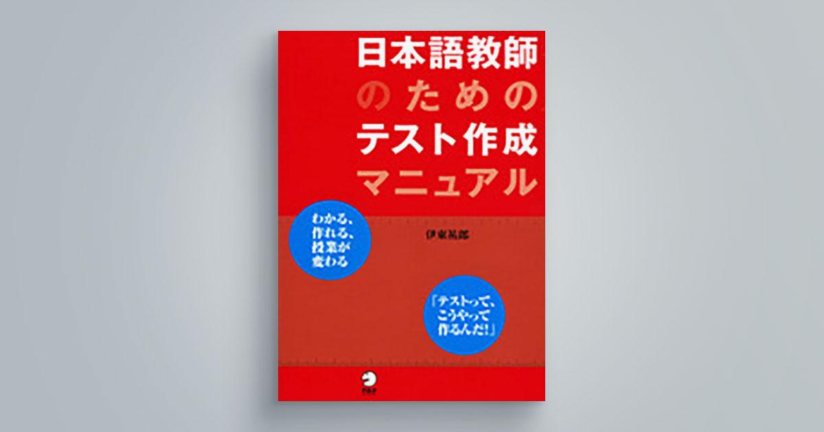 日本語教師のためのテスト作成マニュアル