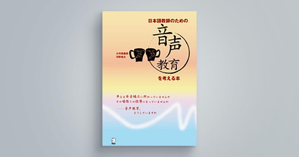 日本語教師のための音声教育を考える本