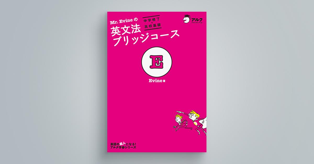 Mr. Evineの英文法ブリッジコース[中学修了→高校基礎