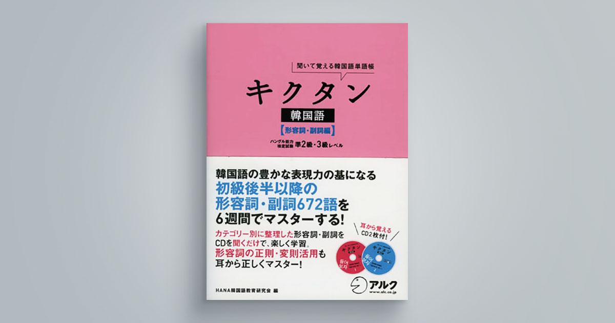 キクタン韓国語【形容詞・副詞編】ハングル能力検定試験準2級・3級レベル