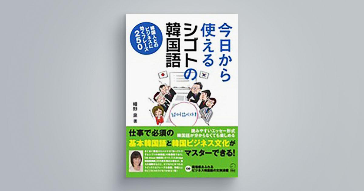 今日から使えるシゴトの韓国語 韓国人とのビジネスに効くフレーズ250