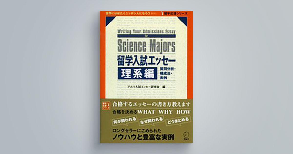 留学入試エッセー 理系編