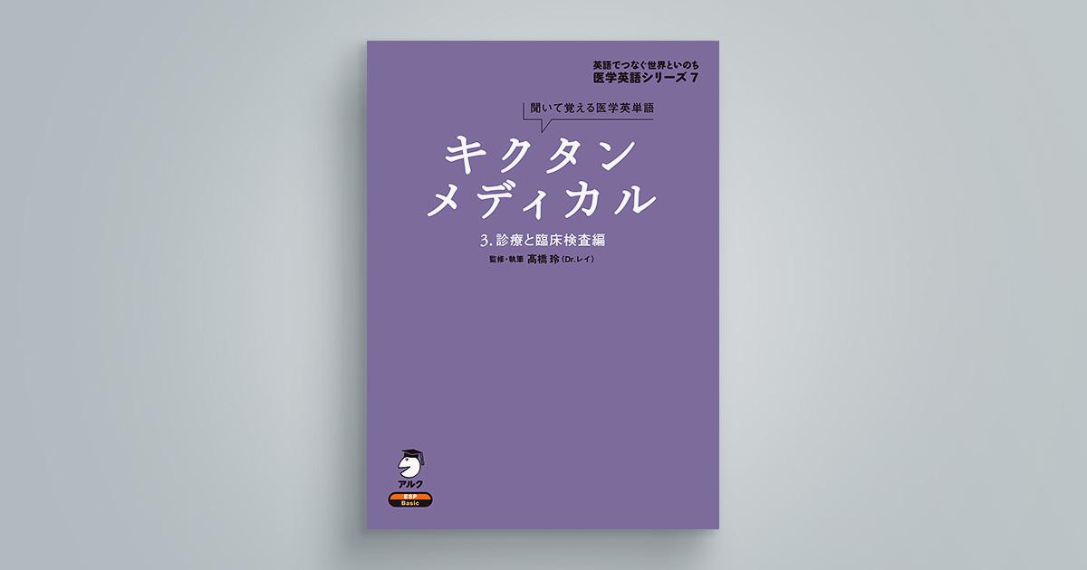 キクタンメディカル 3. 診療と臨床検査編
