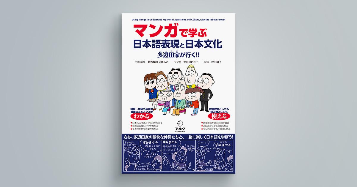 マンガで学ぶ日本語表現と日本文化――多辺田家が行く!!