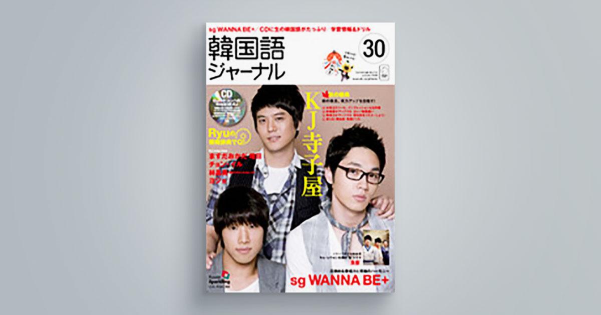 韓国語ジャーナル30号
