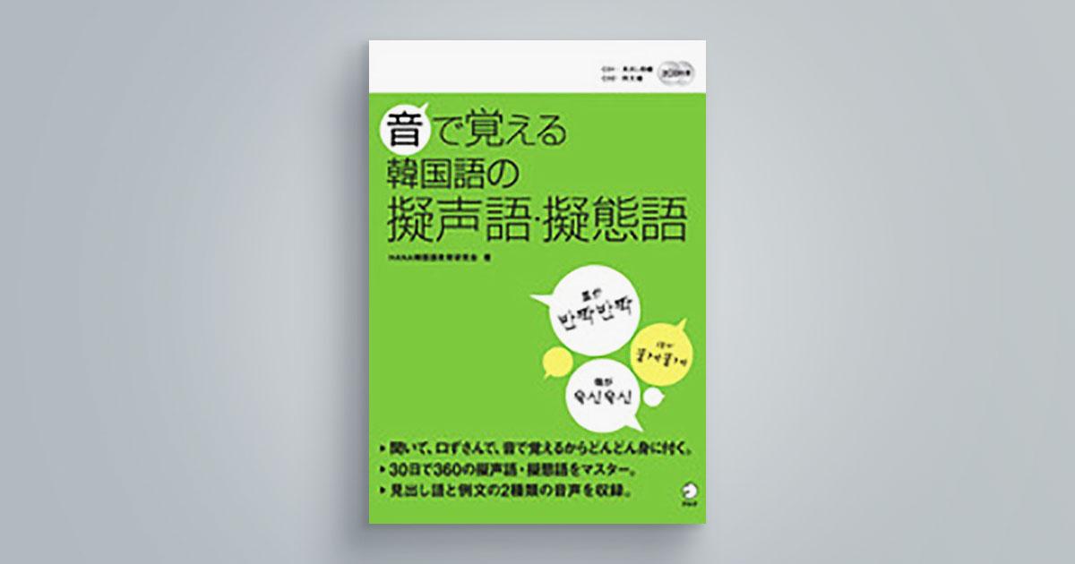 音で覚える韓国語の擬声語・擬態語