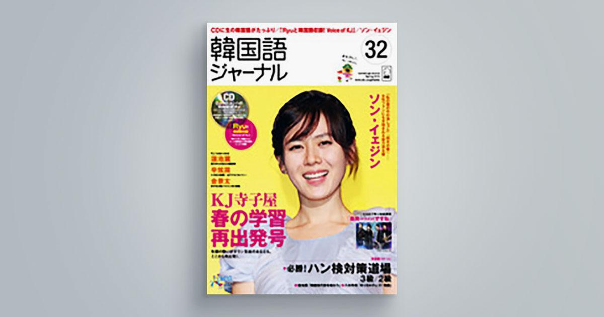 韓国語ジャーナル 32号