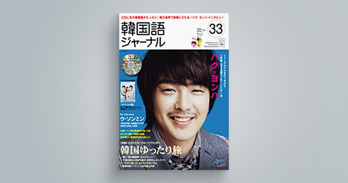 韓国語ジャーナル 33号