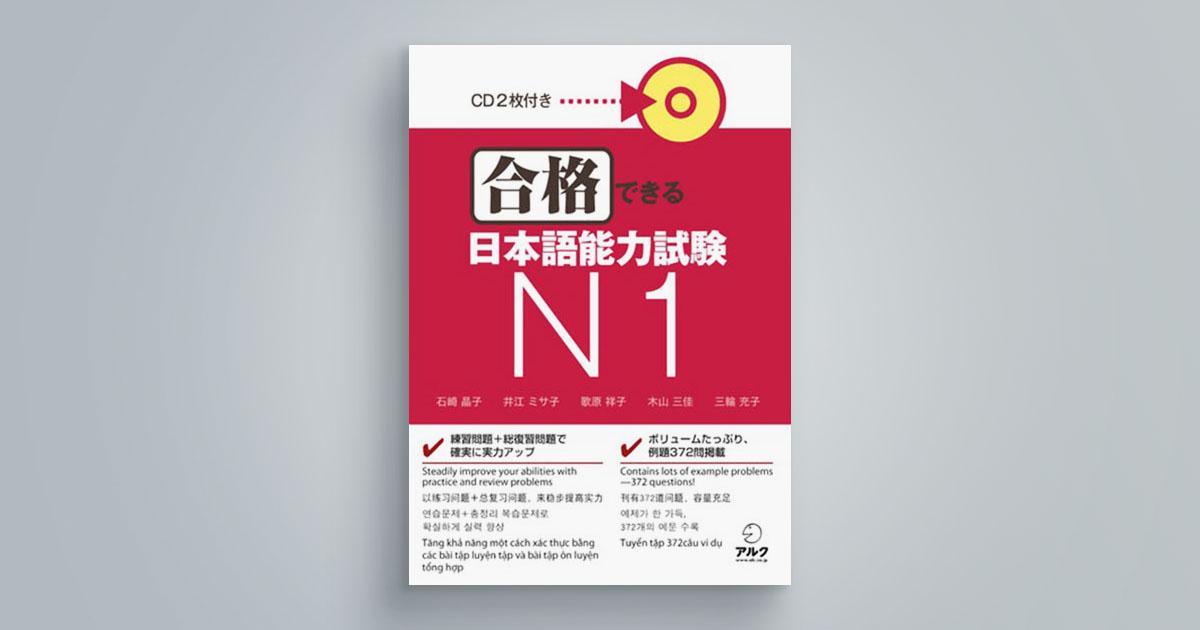 合格できる日本語能力試験 N1