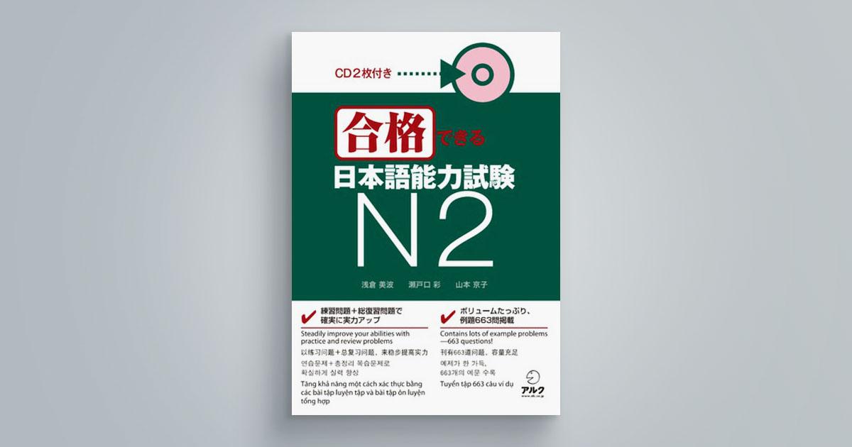 合格できる日本語能力試験 N2