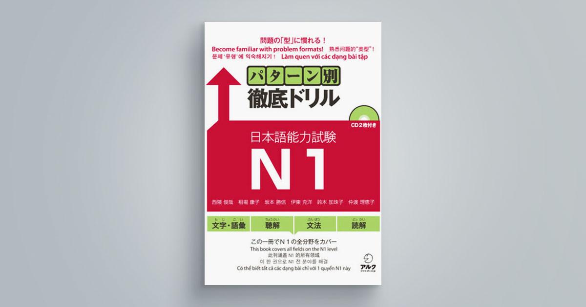 パターン別徹底ドリル 日本語能力試験N1