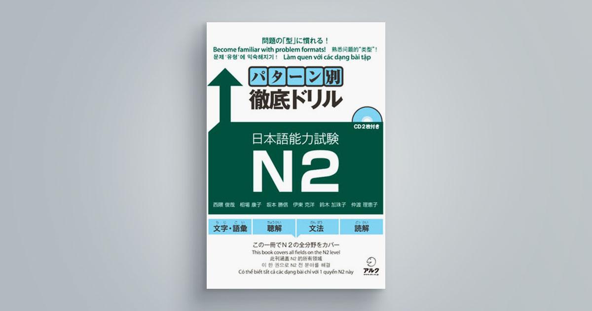 パターン別徹底ドリル 日本語能力試験N2