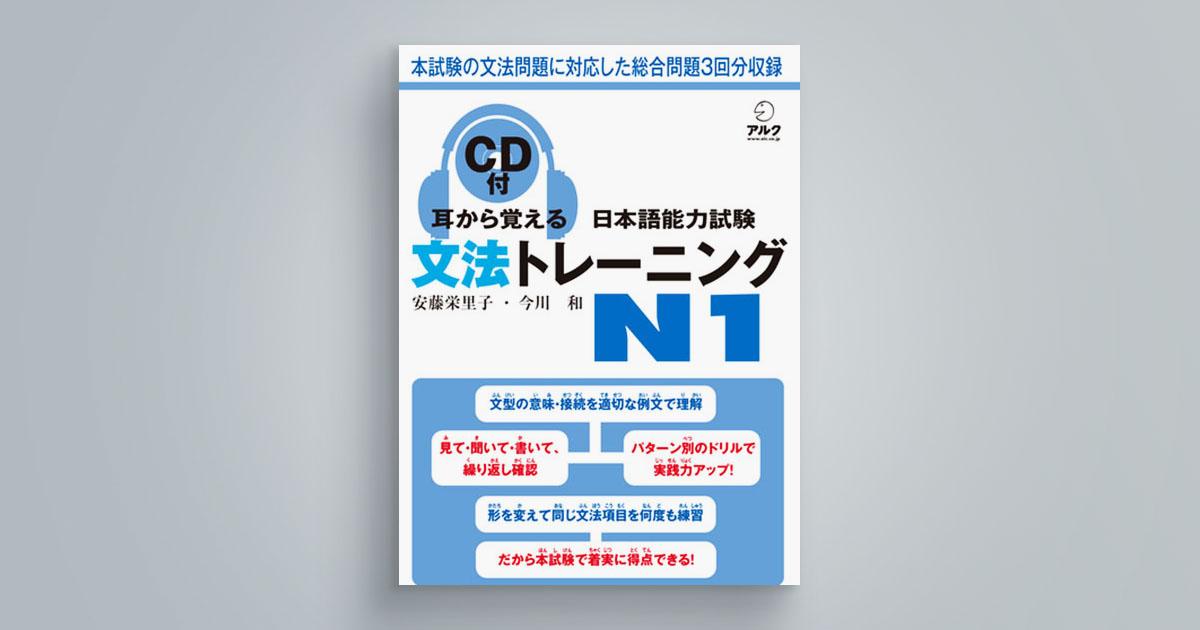 耳から覚える日本語能力試験 文法トレーニング N1