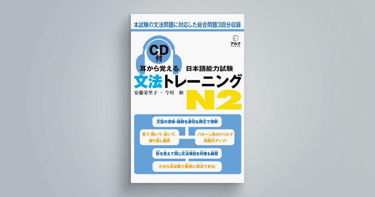 耳から覚える日本語能力試験 文法トレーニング N2