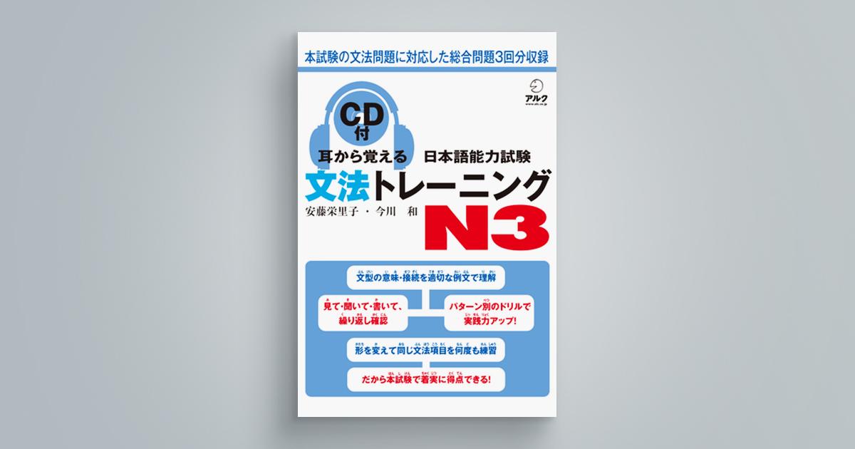 耳から覚える 日本語能力試験 文法トレーニング N3