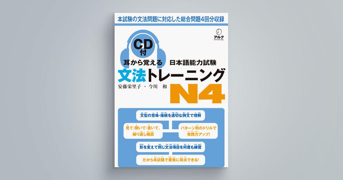 耳から覚える日本語能力試験 文法トレーニング N4