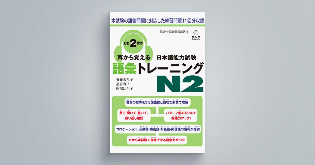 耳から覚える日本語能力試験 語彙トレーニングN2