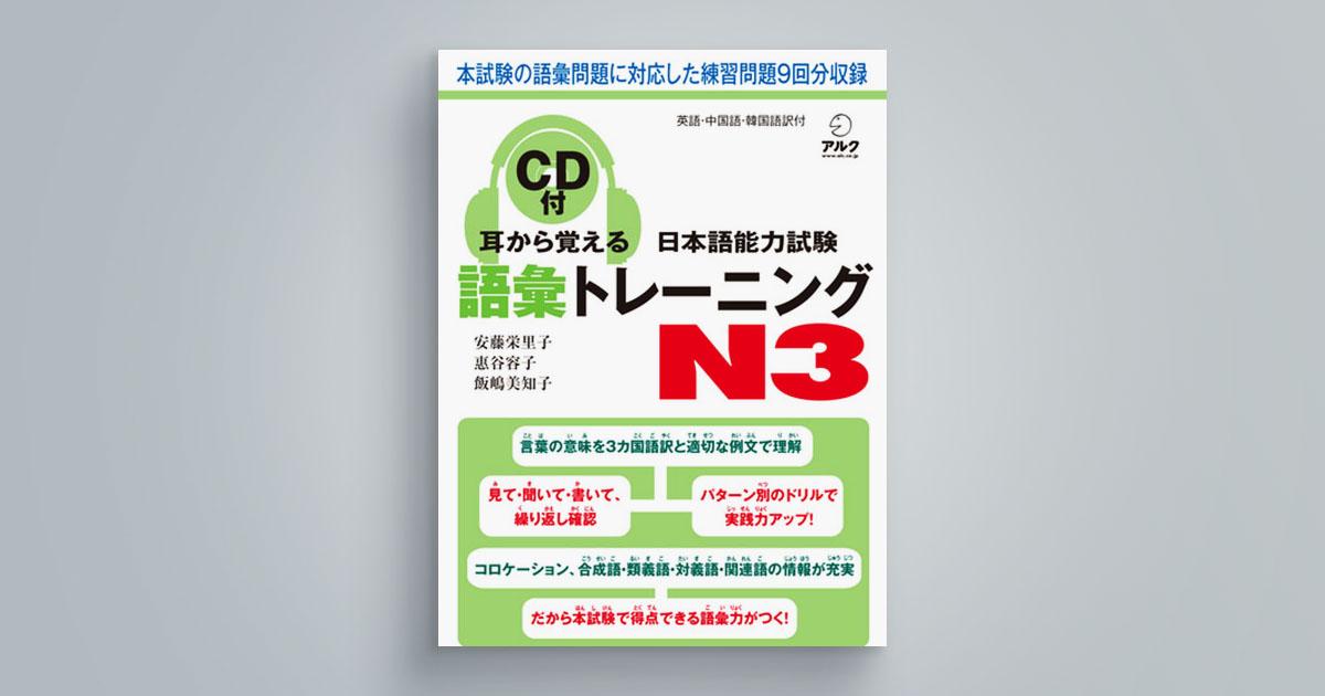 耳から覚える日本語能力試験 語彙トレーニング N3