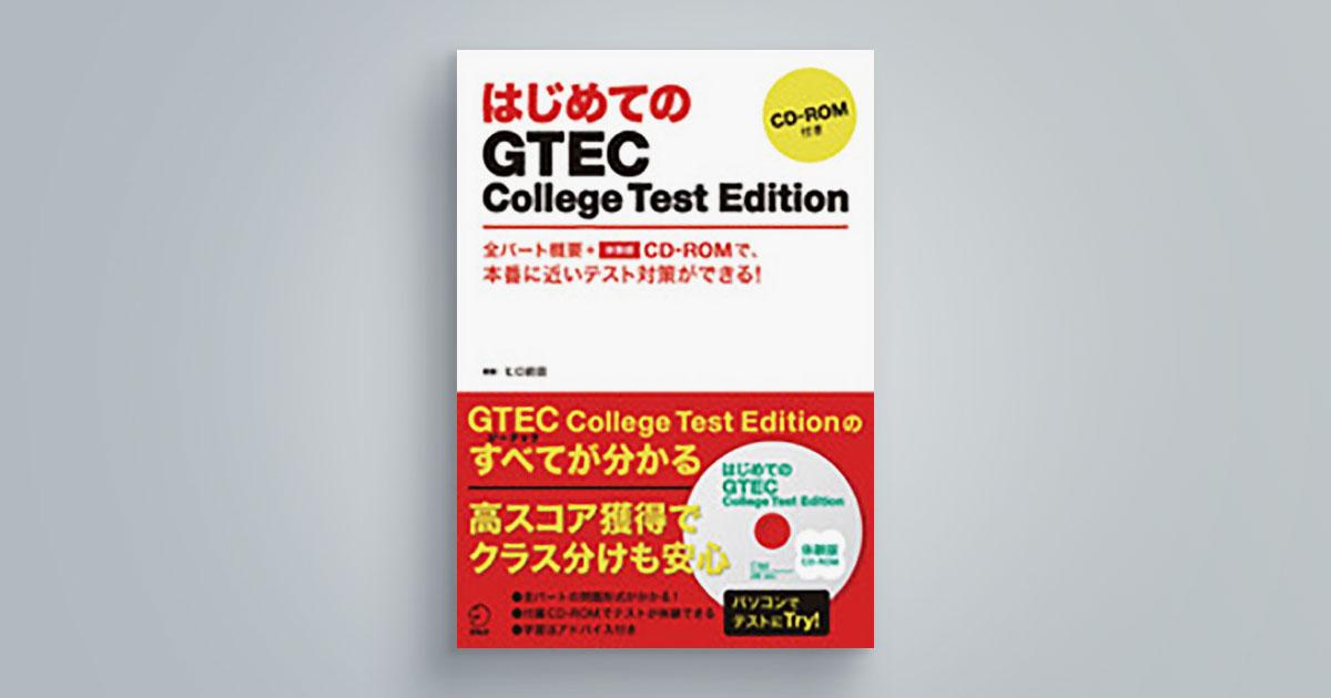はじめてのGTEC College Test Edition