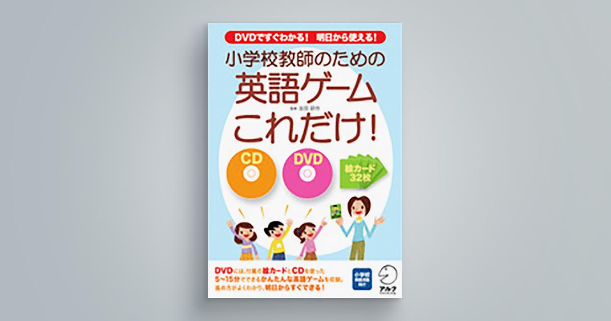 小学校教師のための英語ゲームこれだけ!