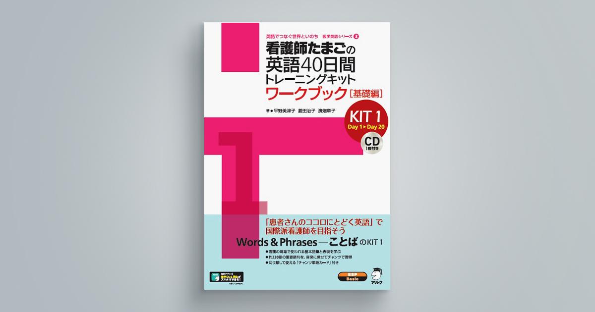 看護師たまごの英語40日間トレーニングキット KIT 1 ワークブック基礎編[Day 1~Day 20]
