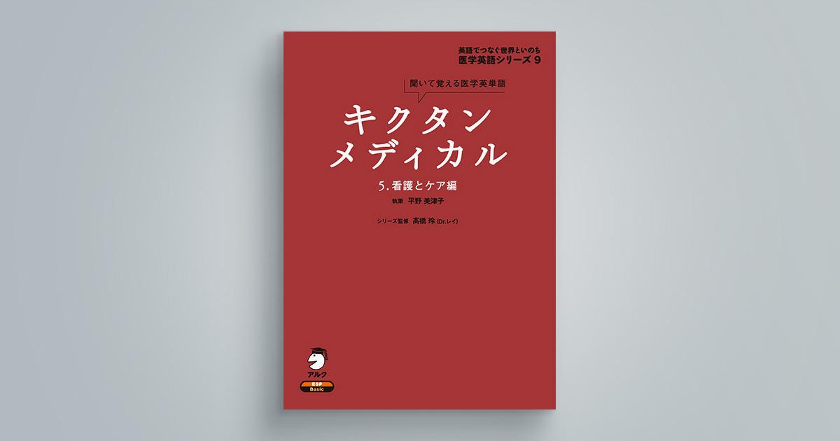 キクタンメディカル 5. 看護とケア編