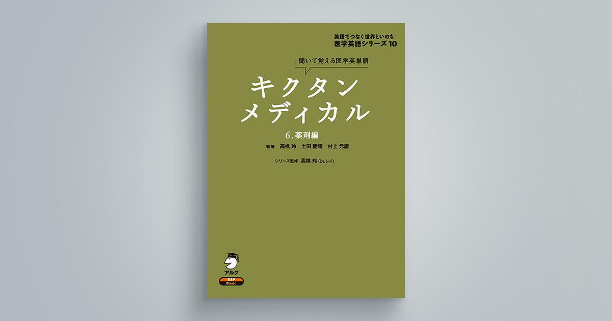キクタンメディカル 6. 薬剤編