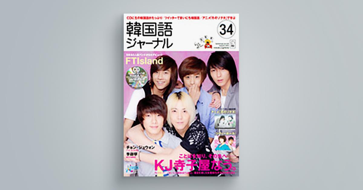 韓国語ジャーナル 34号