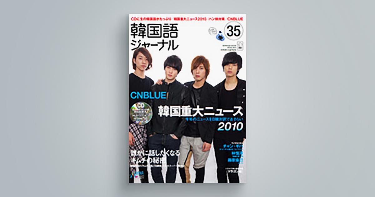 韓国語ジャーナル 35号