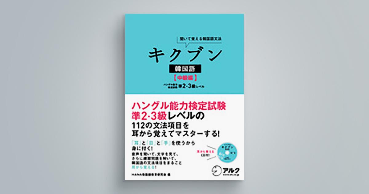 キクブン韓国語【中級編】ハングル能力検定試験準2・3級レベル