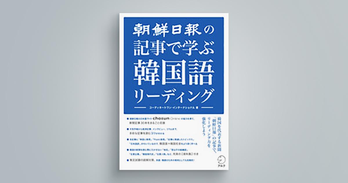 朝鮮日報の記事で学ぶ韓国語リーディング