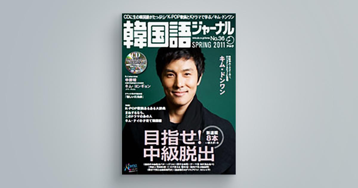 韓国語ジャーナル 36号