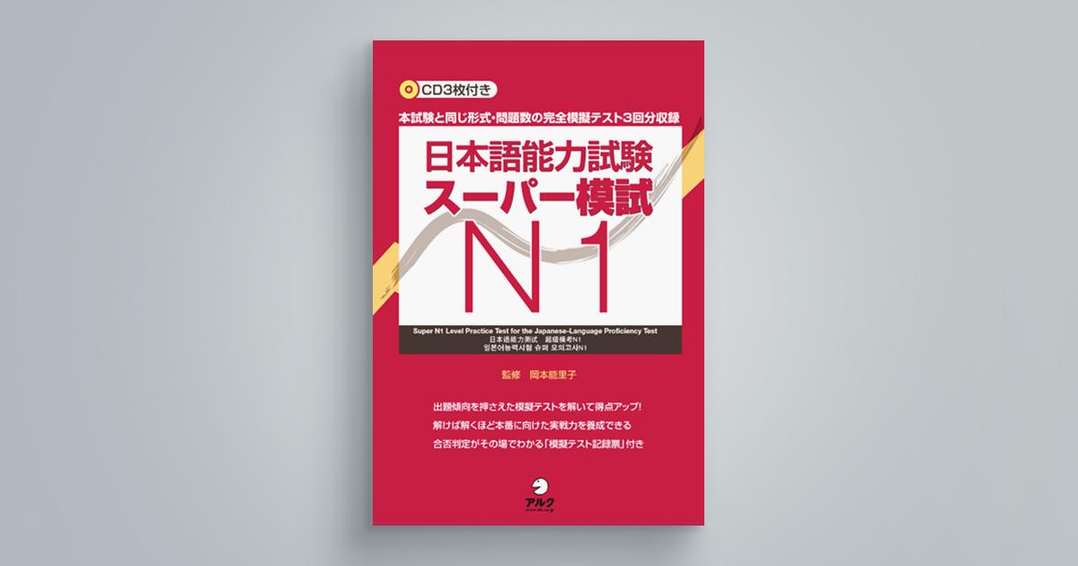 日本語能力試験スーパー模試N1