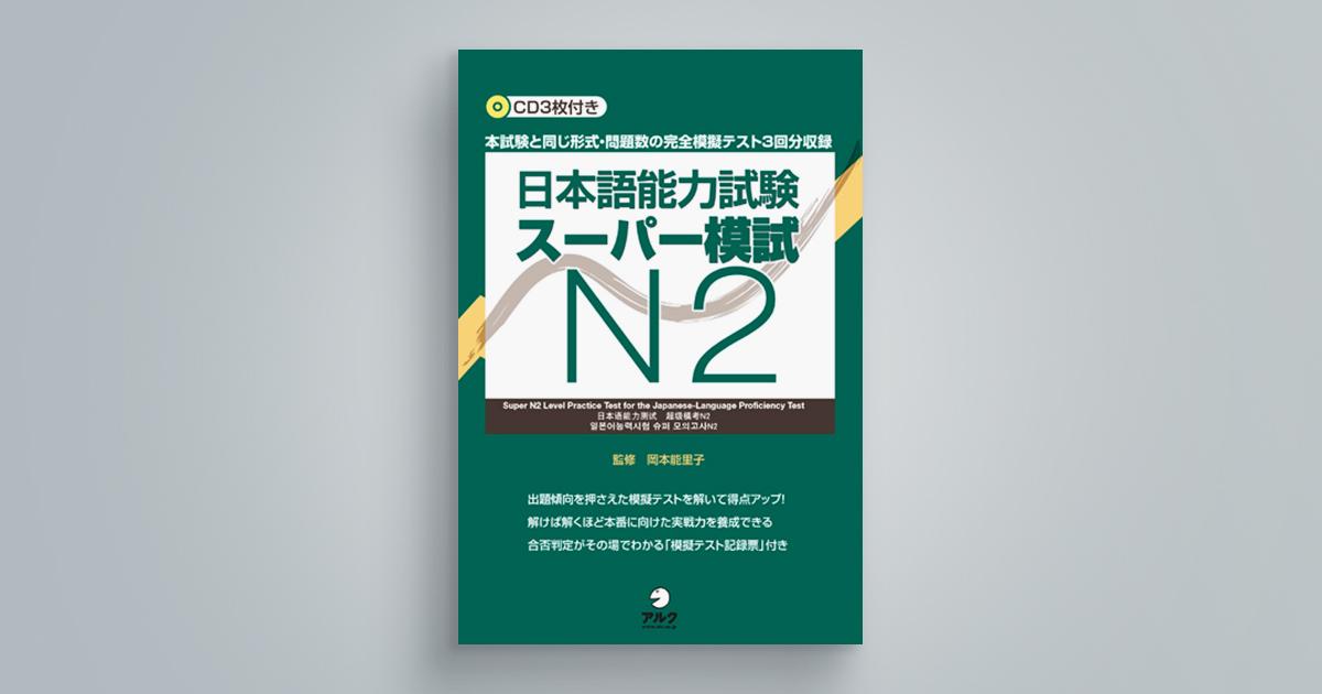 日本語能力試験スーパー模試N2